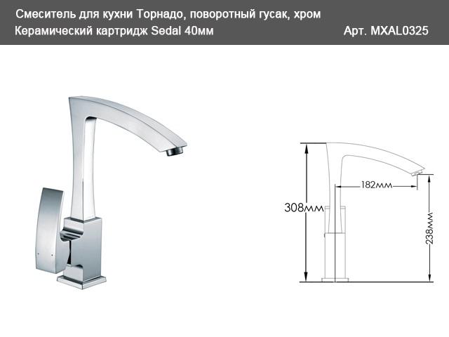 Смеситель Для Кухни Mixxen Торнадо Хром MXAL0325