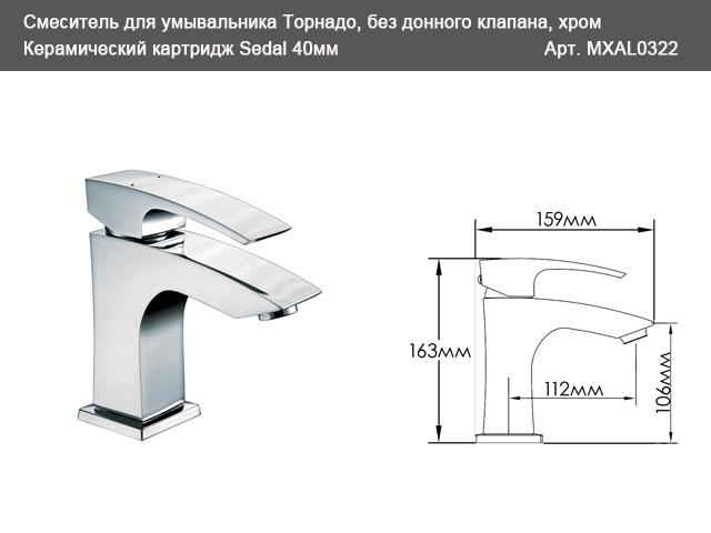 Смеситель Для Умывальника Mixxen Торнадо Хром MXAL0322