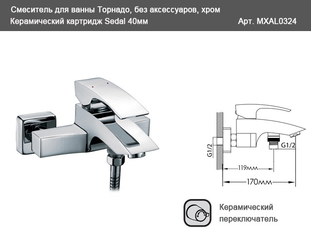 Смеситель Для Ванны Mixxen Торнадо Хром MXAL0324